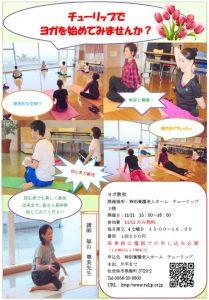 yoga boshu