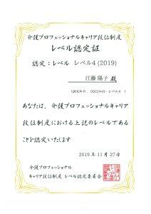 レベル4_page-0001